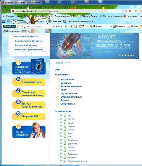 Iptv Player Украинские Каналы Скачать